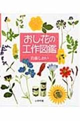 おし花の工作図鑑 野原の草花、育てた草花を身近な材料でおし花しましょう