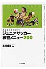 ジュニアサッカー練習メニュー200  考える力を伸ばす!