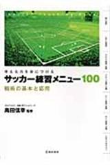 考える力を身につけるサッカー練習メニュー100 戦術の基本と応用
