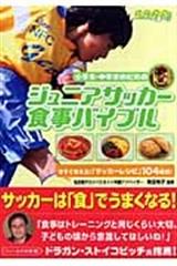 小学生・中学生のためのジュニアサッカー食事バイブル ジュニアサッカーを応援しよう!コーチング&サポー