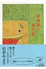 斎藤隆介童話集