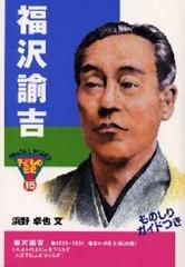 おもしろくてやくにたつ子どもの伝記(15) 福沢諭吉