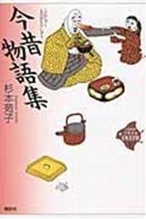 21世紀版少年少女古典文学館(9) 今昔物語集