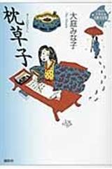 21世紀版少年少女古典文学館(4) 枕草子