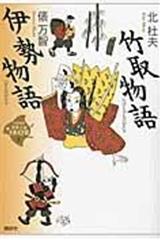 21世紀版少年少女古典文学館(2) 竹取物語 伊勢物語