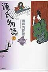 21世紀版少年少女古典文学館(5) 源氏物語(上)