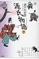 21世紀版少年少女古典文学館(6) 源氏物語(下)