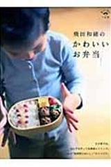 飛田和緒のかわいいお弁当