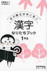 漢字なりたちブック 1年生