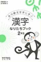 漢字なりたちブック 2年生