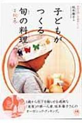 子どもがつくる旬の料理2 秋・冬