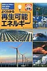 よくわかる再生可能エネルギー