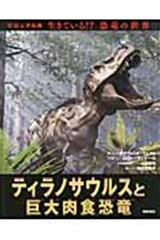 生きている!?恐竜の世界