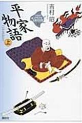 21世紀版少年少女古典文学館(11) 平家物語(上)
