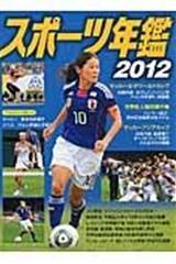 スポーツ年鑑2012