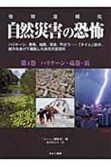 自然災害の恐怖