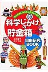 科学じかけの貯金箱自由研究book