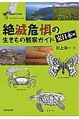絶滅危惧の生きもの観察ガイド 東日本編