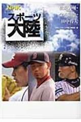 NHKスポーツ大陸