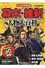 ビジュアル版 幕末・維新人物大百科(全3巻)