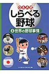 Q&A式しらべる野球