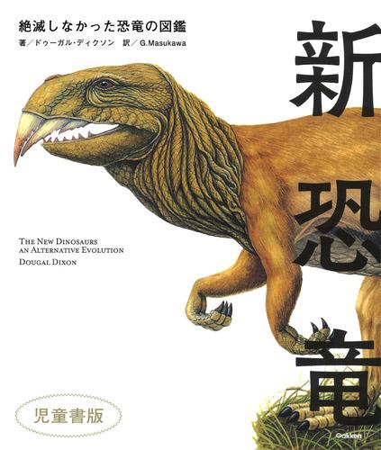 新恐竜 絶滅しなかった恐竜の図鑑 児童書版|絵本ナビ : ドゥーガル ...