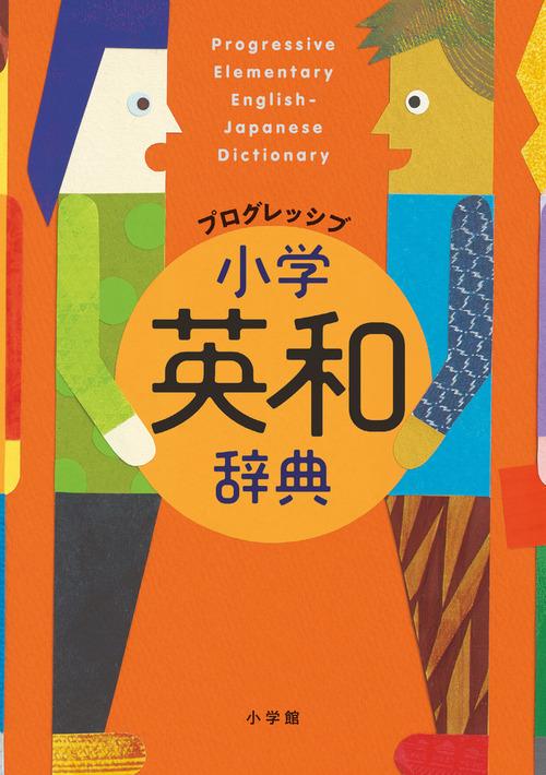 プログレッシブ 小学英和辞典|絵本ナビ : 吉田 研作 みんなの声・通販