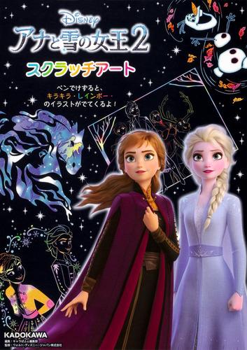 アナと雪の女王2 スクラッチアート 絵本ナビ キャラぱふぇ編集部