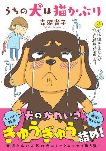 うちの犬は猫かぶり|絵本ナビ : 青沼 貴子,青沼 貴子 みんなの声・通販