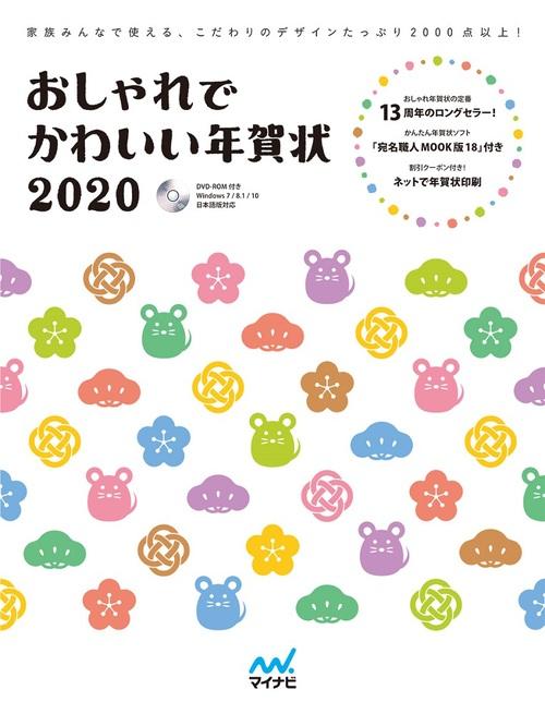 年賀状 2020