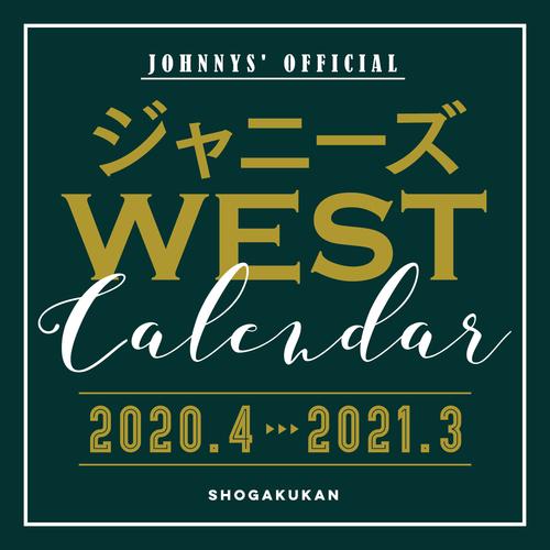 ジャニーズ カレンダー 2020