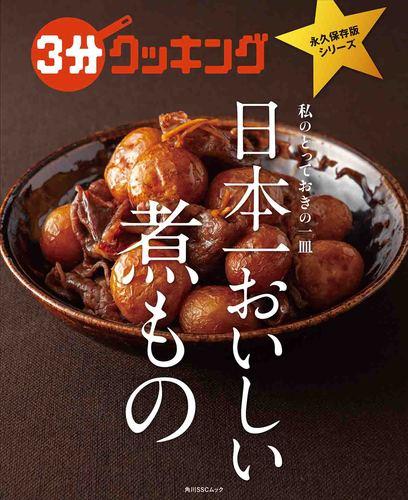 分間 クッキング 3 キユーピー3分クッキング|日本テレビ
