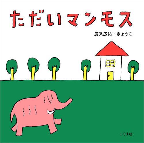 ただいマンモス 絵本ナビ : 鹿又広祐・きょうこ,鹿又広祐・きょうこ ...