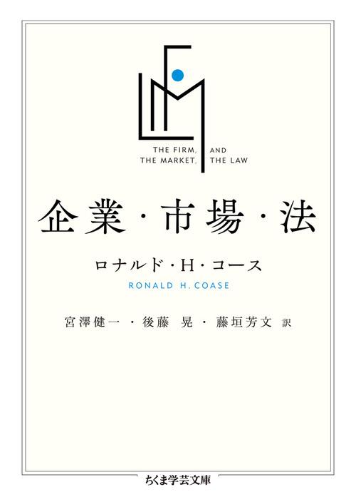 企業・市場・法|絵本ナビ : ロナルド・H・コース,宮澤 健一,後藤 晃 ...