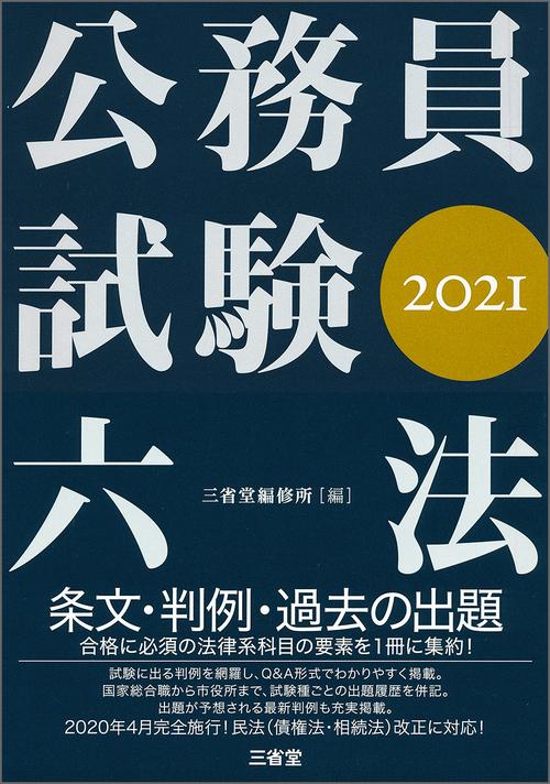 公務員試験六法2021 絵本ナビ : 三省堂編修所 みんなの声・通販