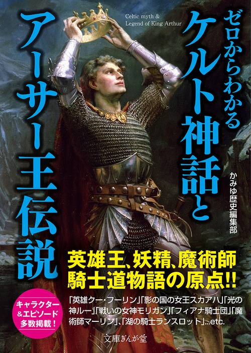 ゼロからわかるケルト神話とアーサー王伝説|絵本ナビ : かみゆ歴史 ...
