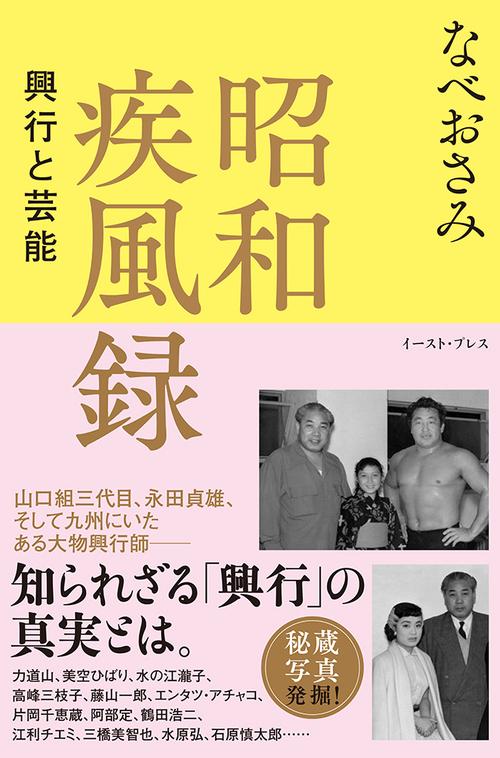 昭和疾風録 興行と芸能|絵本ナビ : なべおさみ みんなの声・通販