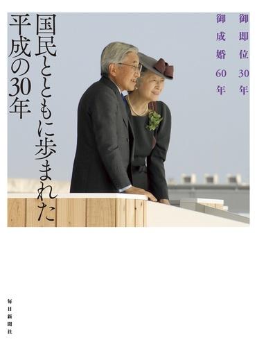 国民とともに歩まれた平成の30年 御即位30年 ご成婚60年記念|絵本ナビ ...