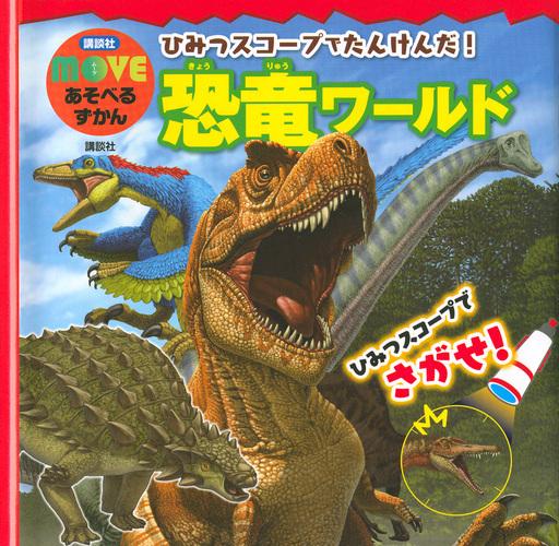 講談社 MOVE あそべるずかん ひみつスコープでたんけんだ! 恐竜 ...