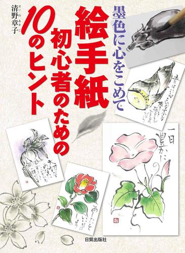 絵手紙 初心者のための10のヒント 墨色に心をこめて 絵本ナビ : 清野 ...