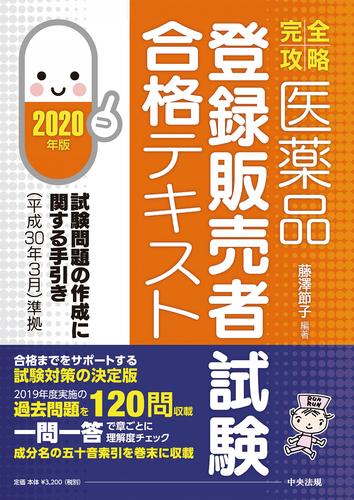 試験 日程 登録 販売 2020 者