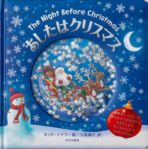 あしたはクリスマス The Night Before Christmas|絵本ナビ : ネッド ...