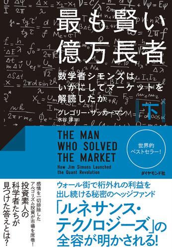 最も賢い億万長者〈下〉 数学者シモンズはいかにしてマーケットを解読 ...