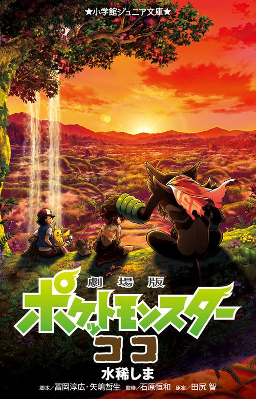 ランキング 小説 ポケモン 夢 「ポケットモンスター」タグ関連作品