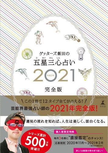 鳳凰 2021 の 銀