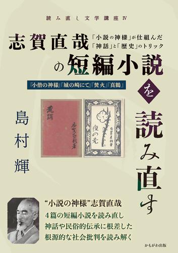 志賀直哉の短編小説を読み直す 「小説の神様」が仕組んだ「神話」と ...
