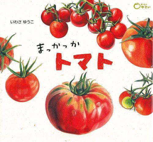 まっかっか トマト みんなの声 レビュー 絵本ナビ