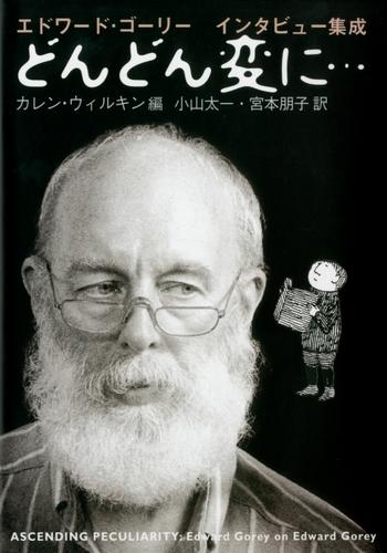 どんどん変に・・・ エドワード・ゴーリー インタビュー集成|絵本ナビ ...