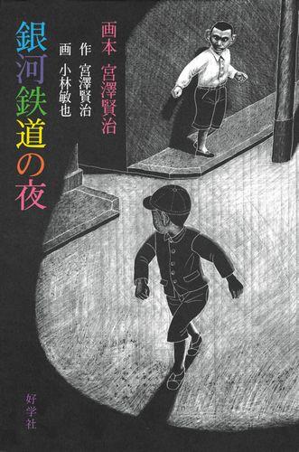 夜 銀河 の 賢治 宮沢 鉄道