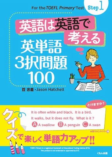 TOEFL Primary Test Step1 英語は英語で考える 英単語3択問題100|数 ...
